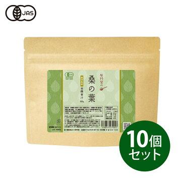 青汁 国産(鹿児島県産) 有機JAS認定 桑の葉 100g×10個セット 無農薬 無添加 オーガニック 健康食品の原料屋