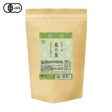 青汁 国産(鹿児島県産) 有機JAS認定 桑の葉 1,000g 無農薬 無添加 オーガニック 健康食品の原料屋