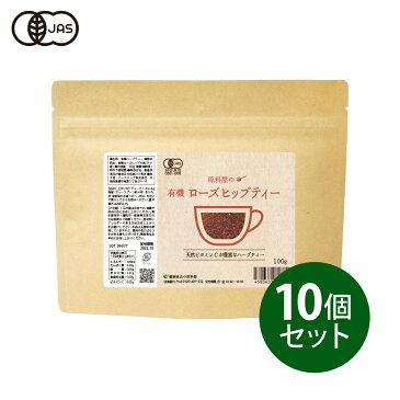 有機JAS認定 ローズヒップティー 100g×10個セット 無農薬 無添加 オーガニック 健康食品の原料屋