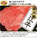 【送料無料】近江牛 肩ウデ すき焼き・しゃぶしゃぶ用300g 2