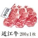 [贈答用]【送料無料】近江牛 極上 霜降り サーロインステーキ200g1枚【化粧木箱入り】