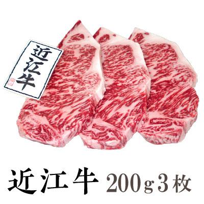 【送料無料】近江牛 極上 霜降り サーロインステーキ 200g3枚