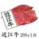 【送料無料】極上 近江牛 ランプステーキ 200g1枚