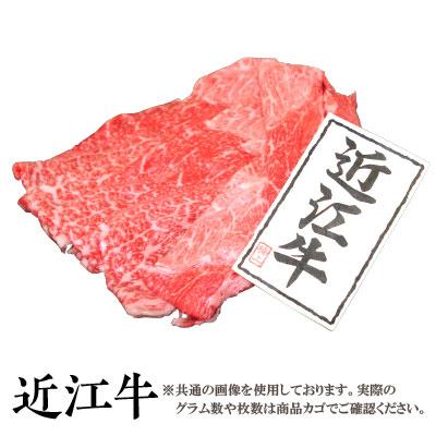 【送料無料】近江牛 肩ウデ すき焼き・しゃぶしゃ...の商品画像