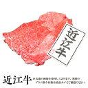 【送料無料】近江牛 肩ウデ すき焼き・しゃぶしゃぶ用300g 1