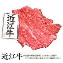 【送料無料】近江牛 上ロース すき焼き・しゃぶしゃぶ用 300g