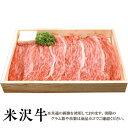 【送料無料】米沢牛 すき焼きしゃぶしゃぶ用霜降りもも600g 木箱入り[贈答兼備]