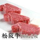 【送料無料】松阪牛 霜降り ヒレステーキ 100g×2枚 1