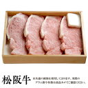 【贈答用】松阪牛 霜降り サーロインステーキ 150g×3枚...