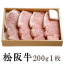【贈答用】松阪牛 霜降り サーロインステーキ 200g×1枚...
