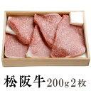 【贈答用】松阪牛 モモステーキ 200g×2枚 木箱入り 送料無料 松阪牛 ステーキを産地直送 正真
