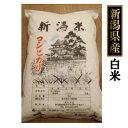新潟産 コシヒカリ 5kg 白米(令和2年産)送料無料[贈答兼備]