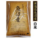 【送料無料】魚沼産コシヒカリ 5kg 白米(30年産)新米 ...