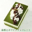 【抹茶とホワイトチョコレート 】お誕生日ケーキ バースデーケ