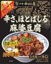 【テレビで話題!】新宿中村屋 本格四川 レンジで作る麻婆豆腐 辛さ、ほとばしる麻婆豆腐 3パック