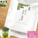 水出し 緑茶 お茶 冷茶 ティーバッグ 抹茶入り水出し煎茶(8g×30パック)[M便 1/1]【メール便 送料無料】