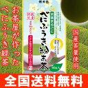 お茶屋がつくった国産べにふうき茶 粉末40g 【べにふうき(紅富貴) お茶>粉末茶】