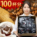 ドリップコーヒー100袋100杯 源宗園珈琲 ドリップバッグ