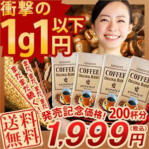 オリジナル コーヒー コールドブリュー