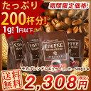 訳あり特価【5%OFF】コーヒー...