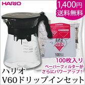 【送料無料】HARIO(ハリオ) V60ドリップイン セット VDI-02B【コーヒー/珈琲/ドリップ】【メール便不可】