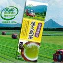 JGAP認証の自社農園で育った屋久島産茶葉100%使用。世界遺産から大自然の味をお届けします。鮮...