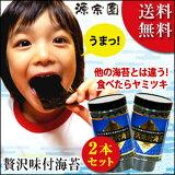 【送料無料】海苔 味付け海苔 丸上 卓上贅沢味付け海苔2本セット【味付け海苔/味付海苔/海苔/のり/味のり】【メール便不可】
