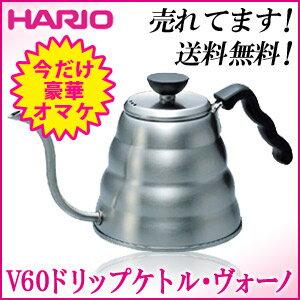 全国送料無料♪【今だけの豪華オマケ!】【送料無料!】ハリオ V60 ドリップケトル・ヴォーノ...