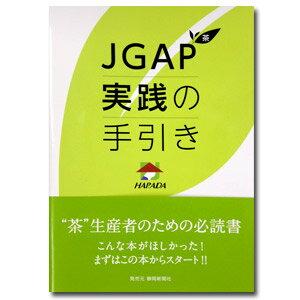【メール便送料無料】ハラダ製茶JGAP茶実践の手引き【GAP/お茶/日本茶/緑茶】【RCP】【Yep_100】【FS04Jan15】