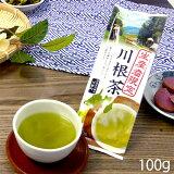 【静岡県のお茶】ハラダ製茶 生産者限定 川根茶 100g[M便 1/5]【お茶/静岡/日本茶/煎茶】