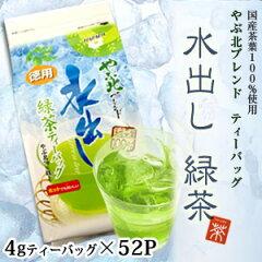 ハラダ製茶 やぶ北ブレンド 徳用水出し緑茶ティーバッグ 52P【メール便不可】