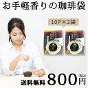 ☆ティーバッグコーヒー お手軽香りの珈琲袋 10P×2袋 送料無料 [M便 1/3]