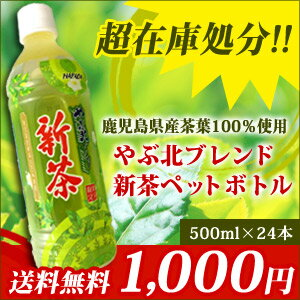 超在庫処分セール!◆お茶屋こだわりの新茶ペットボトル緑茶◆鹿児島県産新茶100%使用。この時...