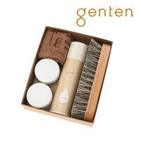 【ゲンテン公式】gentenゲンテンケア用品レザーケアキット32816