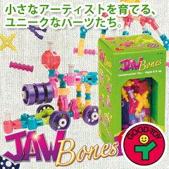ユニークなパーツで作る新アート★JAWBONES(ジョー・ボーン)100ピース