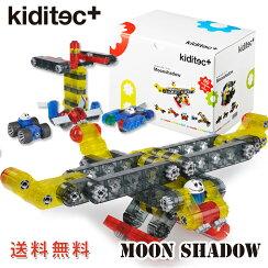 kiditec(キディテック)Set1405Moonshadow(ムーンシャドウ)