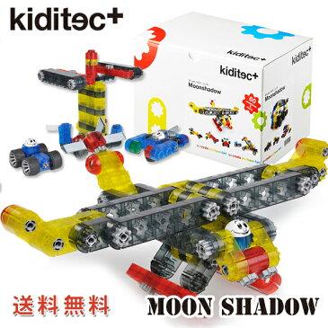 未来のエンジニアを育てる知育ブロック!kiditec Moonshadow プラモデル ブロック 乗り物 車 自動車 クレーン車 ロボット 6歳 7歳 8歳 9歳 10歳 小学生 男の子 知育玩具 おもちゃ 誕生日プレゼント 入学祝い 工具 DIY ねじ 組み立て 変形 キディテック ムーンシャドウ