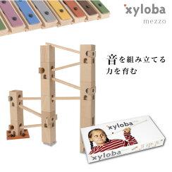 スイスの組立楽器玩具xyloba(サイロバ)メッゾ