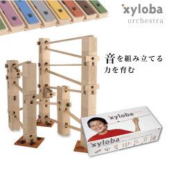 スイスの組立楽器玩具xyloba(サイロバ)オーケストラ