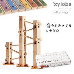 スイスの組立楽器玩具xyloba(サイロバ)メロディア