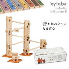 スイスの組立楽器玩具xyloba(サイロバ)メロディア2