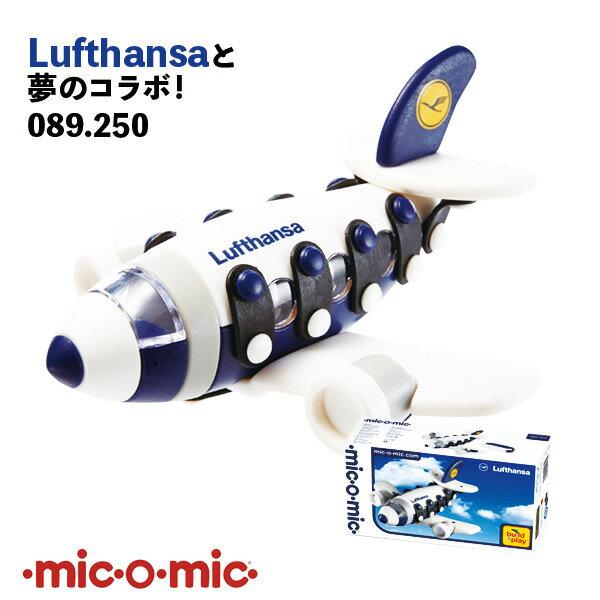 mic-o-mic コラボレーションモデル 089.250 Lufthansa スモールジェットプレーン プラモデル 模型 5歳 6歳 7歳 8歳 小学生 大人 男の子 おもちゃ 作る 組み立て 誕生日 卒園祝い 入学祝い プレゼント 飛行機 ルフトハンザ ミックオーミック