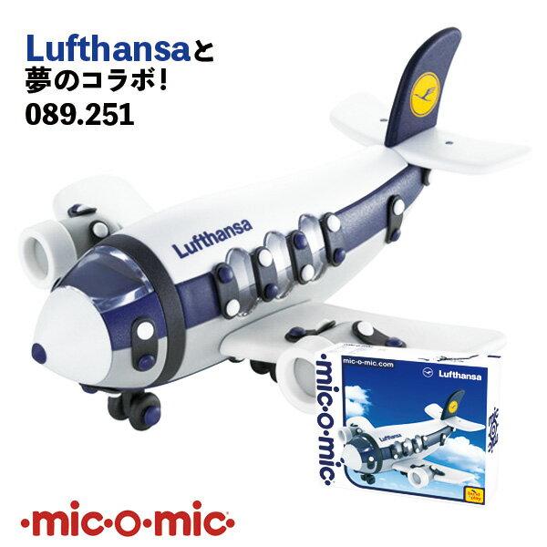 世界中で愛され続ける有名知育玩具!mic-o-mic コラボレーションモデル 089.251 Lufthansa ジェットプレーン プラモデル 模型 5歳 6歳 7歳 8歳 小学生 大人 男の子 おもちゃ 作る 組み立て 誕生日 プレゼント 入学 進学 お祝い 飛行機 航空機 ルフトハンザ ミックオーミック