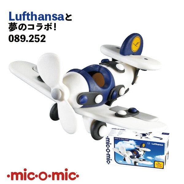 世界中で愛され続ける有名知育玩具!mic-o-mic コラボレーションモデル 089.252 Lufthansa スモールプレーン プラモデル 模型 5歳 6歳 7歳 8歳 小学生 大人 男の子 おもちゃ 作る 組み立て 誕生日 プレゼント 入学 進学 お祝い 飛行機 航空機 ルフトハンザ ミックオーミック