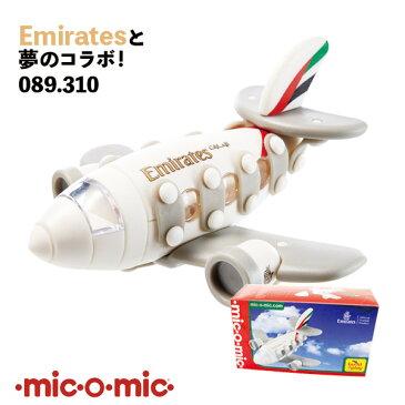 プラモデル 知育玩具 mic-o-mic(ミックオーミック)コラボレーションモデル 089.310 Emirates エミレーツ スモールジェットプレーン 飛行機 エアプレーン おもちゃ 5歳 6歳 男の子 大人 男性 小学生 ギフト プレゼント コレクション 模型