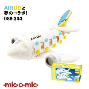 楽天ランキング第1位獲得 プラモデル 知育玩具 mic-o-mic(ミックオーミック)089.344 AIRDO エア・ドゥ スモールジェットプレーン 飛行機 エアプレーン おもちゃ 5歳 6歳 男の子 大人 男性 小学生 ギ