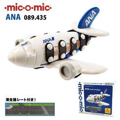 mic-o-mic(ミックオーミック)089.435ANAスモールジェットプレーン滑走路シート付