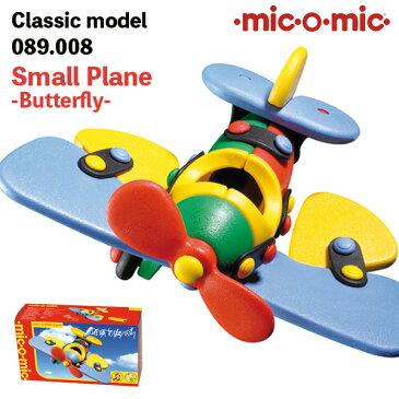 プラモデル 知育玩具 mic-o-mic(ミックオーミック)クラシックモデル 089.008 スモールプレーン バタフライ 飛行機 蝶々 おもちゃ 5歳 6歳 男の子 大人 男性 小学生 ギフト プレゼント コレクション 模型