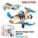 mic-o-mic モダンデザインモデル 089.445 プライベートジェット プラモデル 模型 5歳 6歳 7歳 8歳 小学生 大人 男の子 おもちゃ 作る 組み立て 誕生日 バレンタイン プレゼント 入学祝い 進学祝い 卒園祝い 飛行機 航空機 ジェット機 ミックオーミック