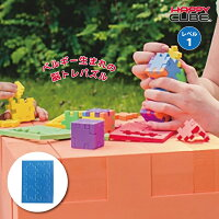 ベルギー生まれの3D脳トレパズル!HAPPY CUBE レベル1 ブルー 立体パズル 知育玩具 おでかけ おもちゃ 5歳 6歳 7歳 8歳 小学生 大人 高齢者 幼児 子供 男の子 女の子 お祝い 誕生日 卒園祝い 入学祝い プレゼント 記念品
